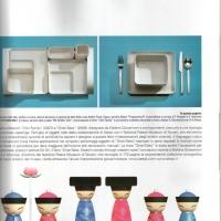 2008-09-proggetti-pag125